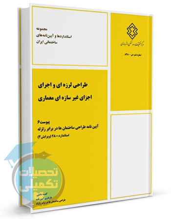 کتاب پیوست ۶ استاندارد ۲۸۰۰ طراحی لرزه ای و اجرای اجزای غیر سازه ای معماری