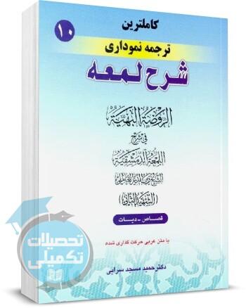 کتاب ترجمه نموداری شرح لمعه مسجد سرایی جلد ۱۰ انتشارات حقوق اسلامی