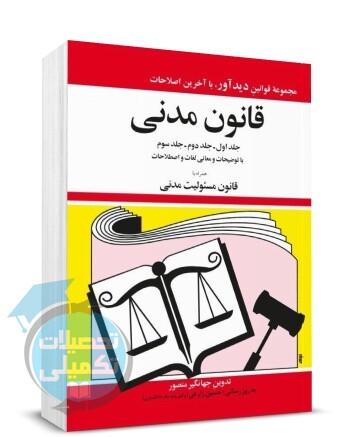 قانون مدنی جهانگیر منصور | چاپ ۹۹