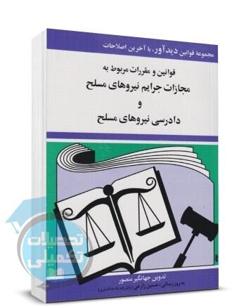 قانون مجازات جرایم نیروهای مسلح جهانگیر منصور | چاپ ۹۹