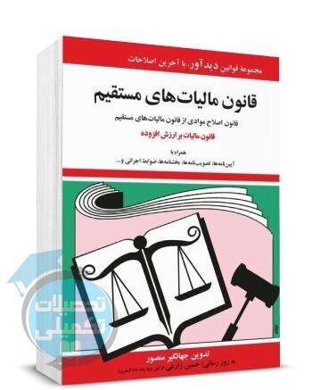 قانون مالیات های مستقیم جهانگیر منصور | چاپ ۹۹