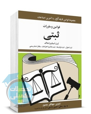 قانون ثبتی جهانگیر منصور | چاپ ۹۹