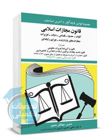 قانون مجازات اسلامی جهانگیر منصور | چاپ ۹۹