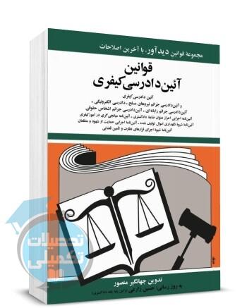 قانون آیین دادرسی کیفری جهانگیر منصور | چاپ ۹۹