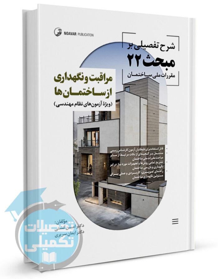 شرح تفصیلی بر مبحث بیست و دوم مقررات ملی ساختمان مراقبت و نگهداری از ساختمانها