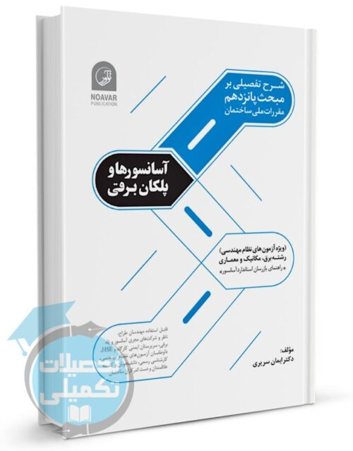 کتاب مبحث 15 مقررات ملی ساختمان آسانسورها و پلکان برقی