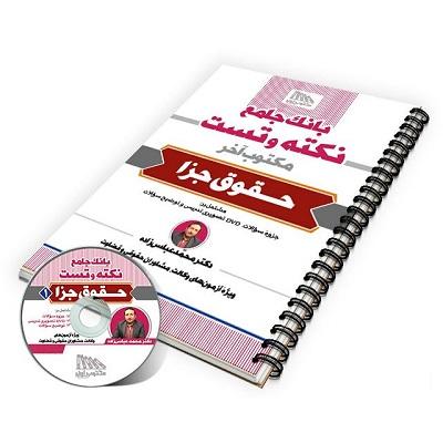 بانک جامع نکته و تست حقوق جزا مدرس دکتر محمد عباس زاده نشر مکتوب آخر
