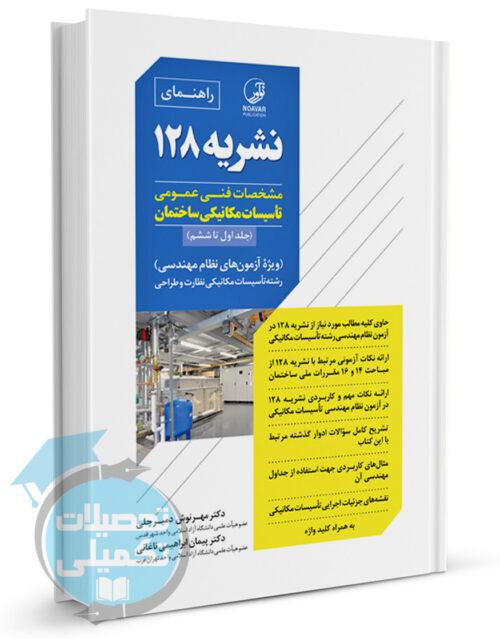 نشریه 128 مشخصات فنی عمومی تاسیسات مکانیکی ساختمان انتشارات نوآور