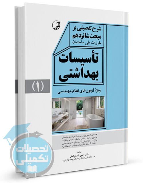 کتاب مبحث شانزدهم مقررات ملی ساختمان تاسیسات بهداشتی جلد 1