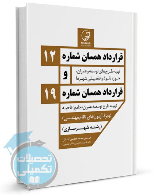 قرار داد همسان شماره ۱۲ و ۱۹ انتشارات نوآور