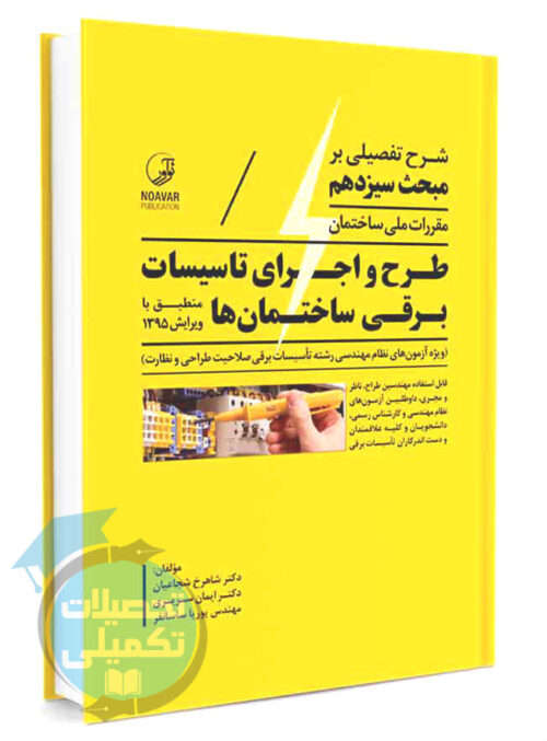 مبحث سیزدهم مقررات ملی ساختمان (طرح و ایجاد تاسیسات برقی)