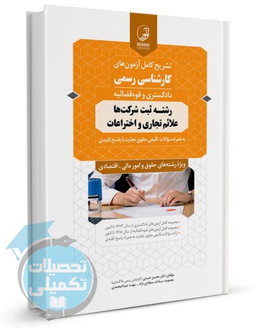 نمونه سوالات کارشناسی رسمی دادگستری ثبت شرکتها علایم تجاری و اختراعات
