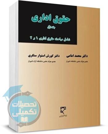 حقوق اداری امامی جلد اول نشر میزان