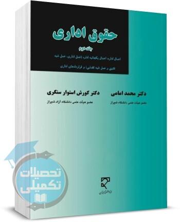 حقوق اداری امامی جلد دوم نشر میزان