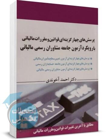 کتاب تست و نمونه سوالات قوانین و مقررات مالیاتی آخوندی انتشارات سخنوران