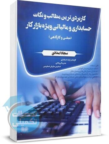 کاربردی ترین مطالب نکات حسابداری و مالیاتی ویژه بازار کار سجاد امدادی