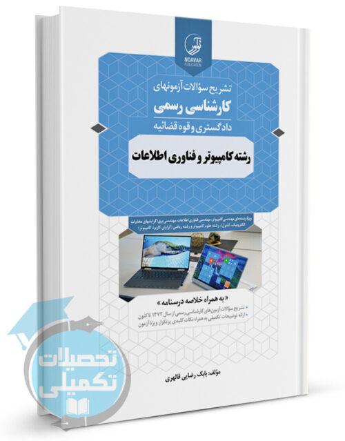 کتاب سوالات آزمون کارشناس رسمی دادگستری کامپیوتر و فناوری اطلاعات