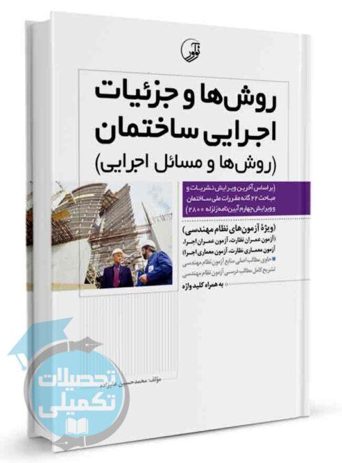 روش ها و جزئیات اجرایی ساختمان محمد حسین علیزاده انتشارات نوآور