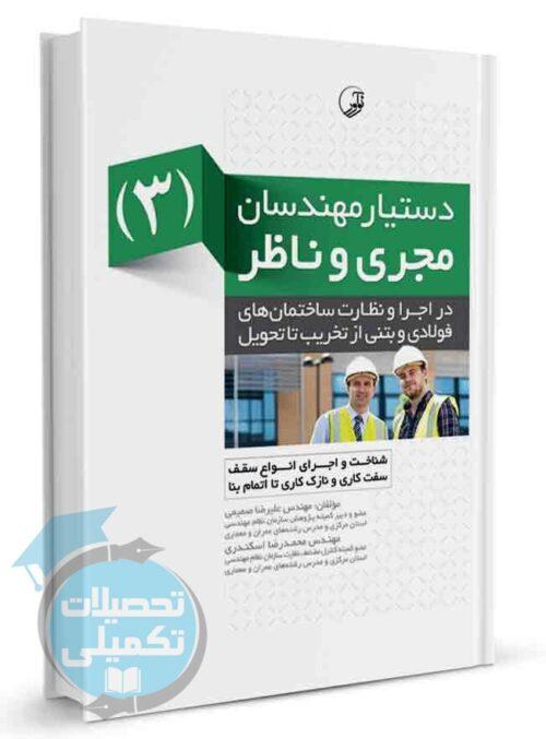دستیار مهندسان مجری و ناظر (۳) در اجرا و نظارت ساختمان های فولادی و بتنی از تخریب تا تحویل