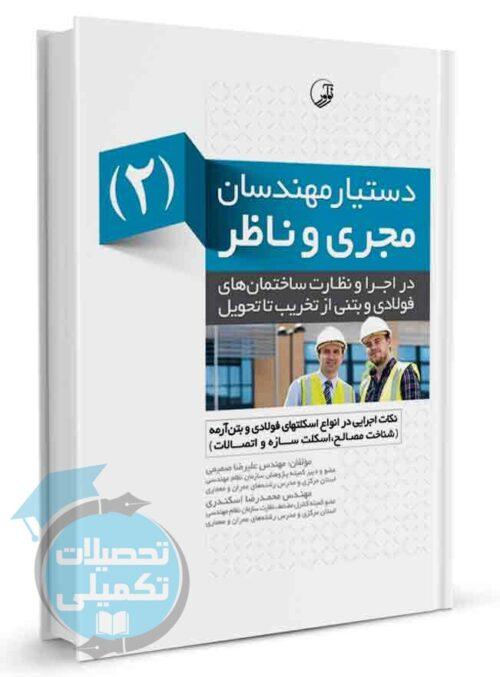 دستیار مهندسان مجری و ناظر (۲) نکات اجرایی در انواع اسکلت فولادی و بتنآرمه
