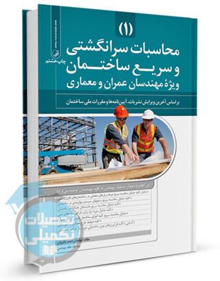 محاسبات سرانگشتی و سریع ساختمان جلد اول انتشارات نوآور