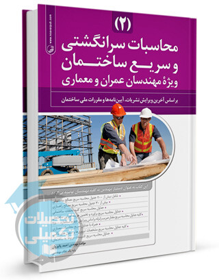 محاسبات سرانگشتی و سریع ساختمان ۲ انتشارات نوآور