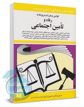 قوانین و مقررات کار رفاه و تامین اجتماعی اثر جهانگير منصور نشر دیدار