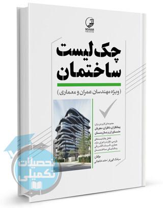 چک لیست ساختمان ویژه عمران معماری انتشارات نوآور