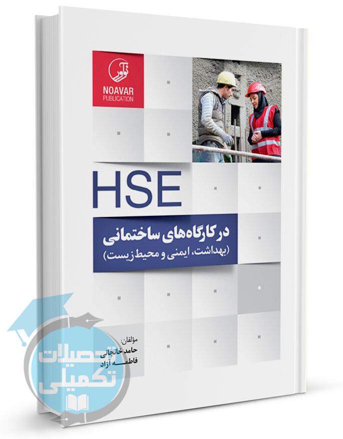 hse در کارگاه های ساختمانی و پروژه های عمرانی انتشارات نوآور