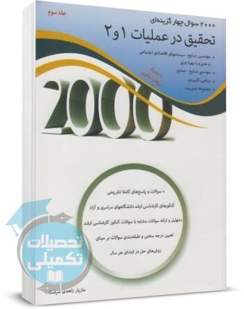 2000 تست تحقیق در عملیات زاهدی سرشت 1 و 2 جلد سوم