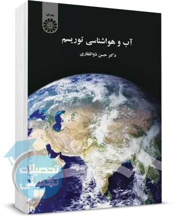 آب و هواشناسی توریسم دکتر حسین ذوالفقاری انتشارات سایت