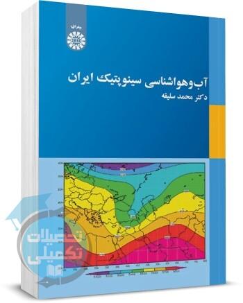 هواشناسی سینوپتیکی ایران انتشارات سمت