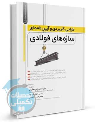 طراحی کاربردی و آیین نامه ای سازه های فولادی انتشارات نوآور