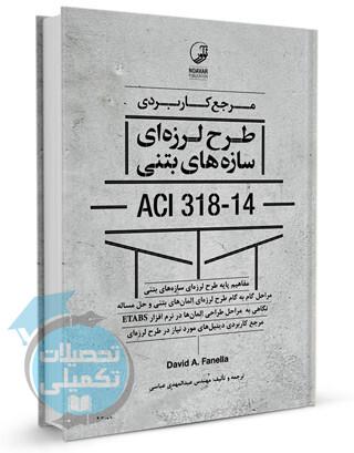 طرح لرزهای سازههای بتنی ACI 318-14 انتشارات نوآور