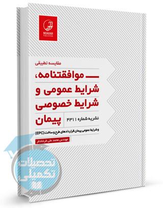 موافقتنامه شرایط عمومی و خصوصی پیمان نشریه ۴۳۱۱ انتشارات نوآور