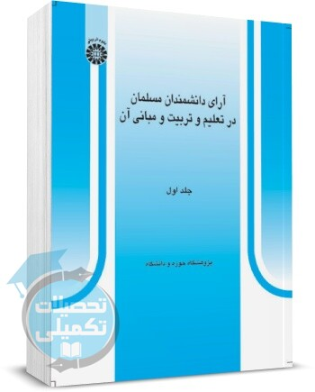 آرای دانشمندان مسلمان در تعلیم و تربیت و مبانی آن 1 انتشارات سمت