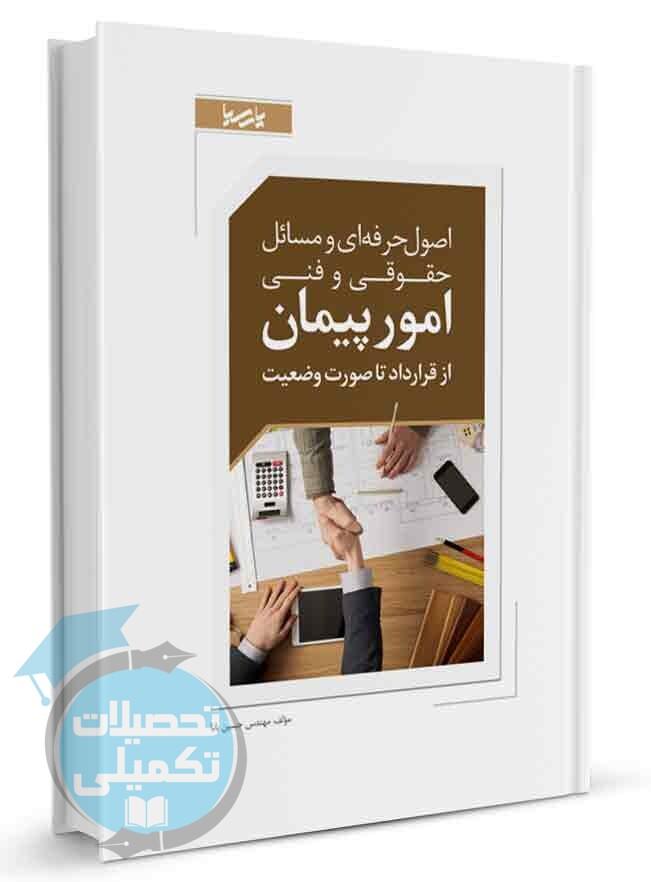 اصول حرفه ای و مسائل حقوقی و فنی امور پیمان از قرارداد تا صورت وضعیت