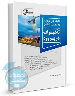 مدیریت و تحلیل تاخیرات پروژه انتشارات نوآور