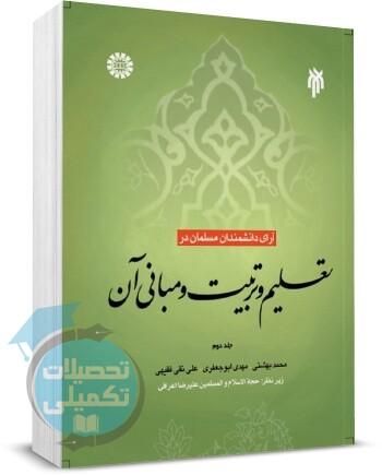 آرای دانشمندان مسلمان در تعلیم و تربیت و مبانی آن 2 انتشارات سمت