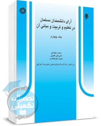 آرای دانشمندان مسلمان در تعلیم و تربیت و مبانی آن ۴ انتشارات سمت
