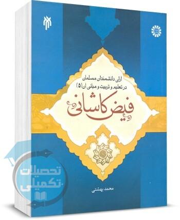 آرای دانشمندان مسلمان در تعلیم و تربیت و مبانی آن ۵ انتشارات سمت