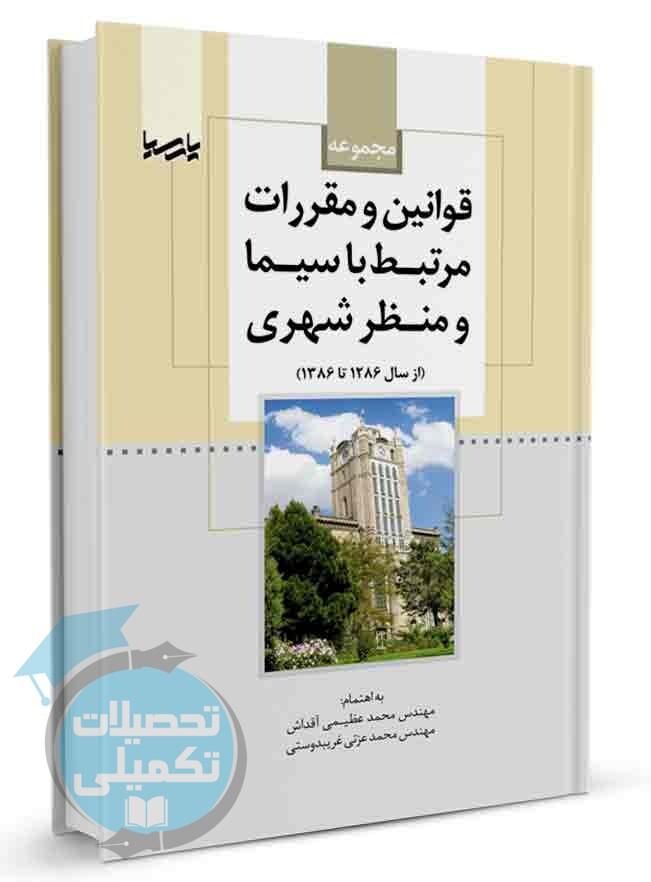 مجموعه قوانین و مقررات مرتبط با سیما و منظر شهری انتشارات پارسیا