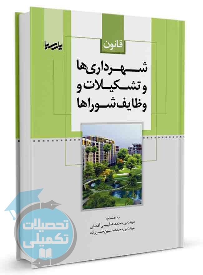 قانون شهرداری ها و تشکیلات و وظایف شوراها انتشارات پارسیا