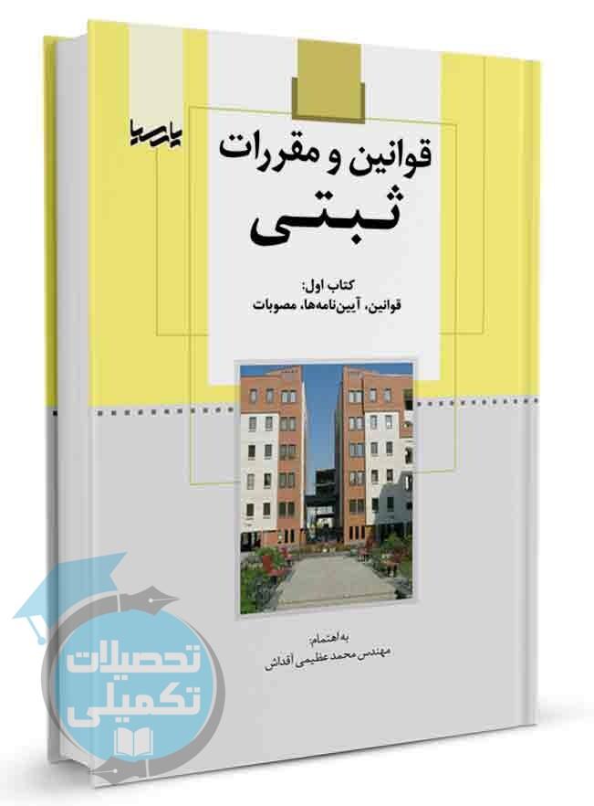 کتاب قوانین و مقررات ثبتی قوانین, آیین نامه ها, مصوبات انتشارات پارسیا