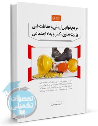 مرجع قوانین ایمنی و حفاظت فنی وزارت تعاون کار و رفاه اجتماعی انتشارات نوآور