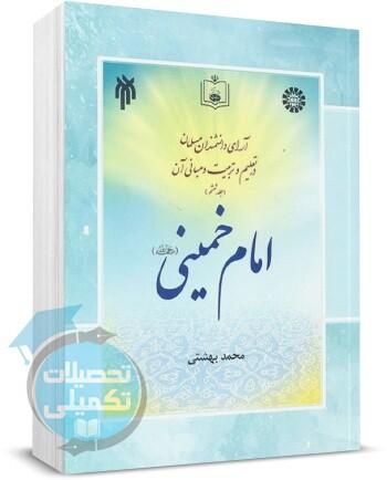 آرای دانشمندان مسلمان در تعلیم و تربیت و مبانی آن ۶ انتشارات سمت